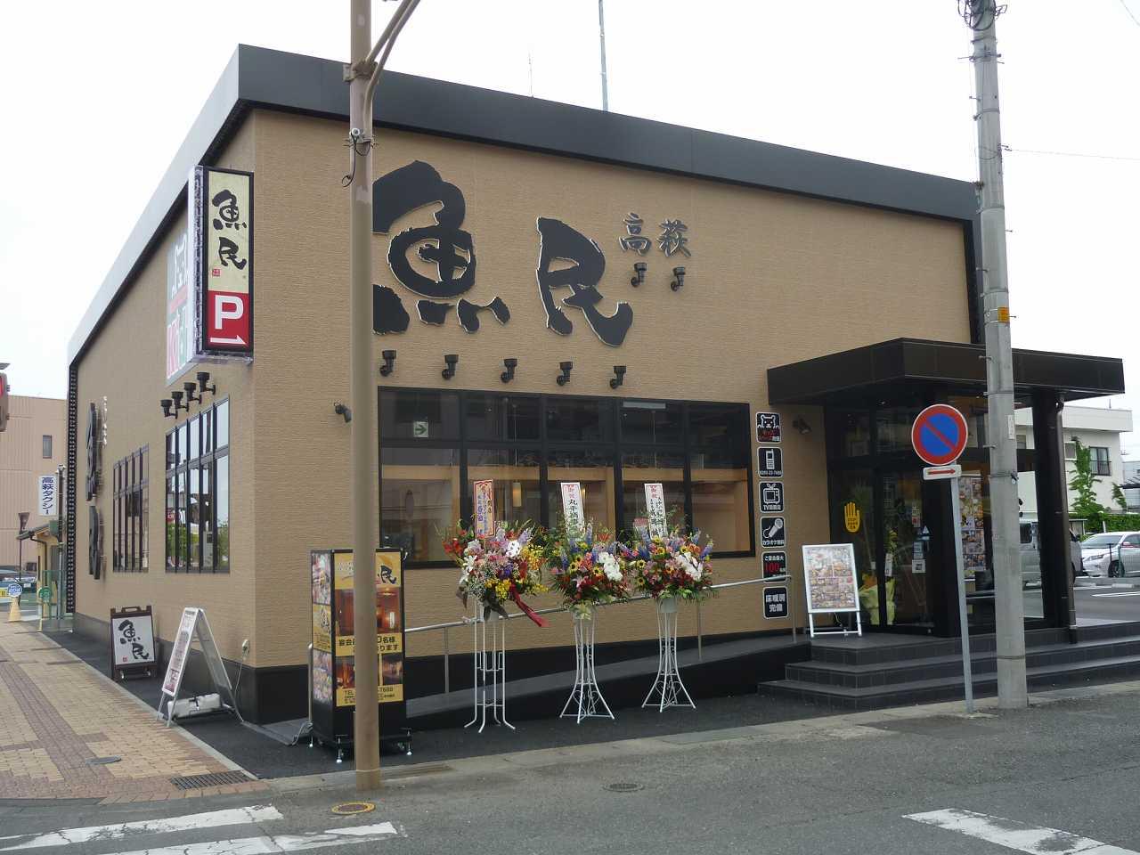 魚民 高萩店